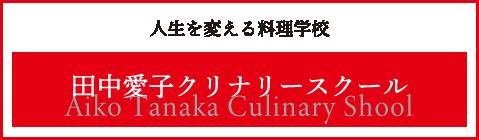 田中愛子クリナリースクール